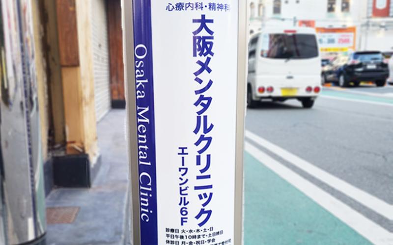 大阪メンタルクリニック