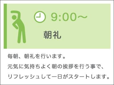 朝礼・ラジオ体操