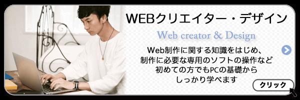 WEbクリエイター・デザイン
