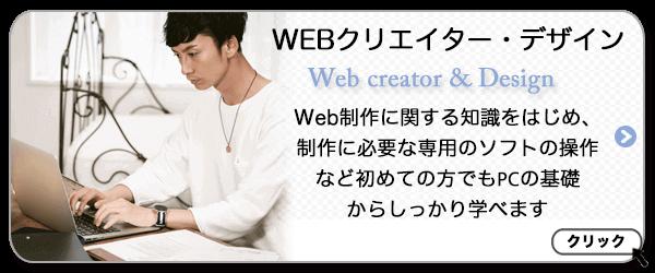 WEB製作コース