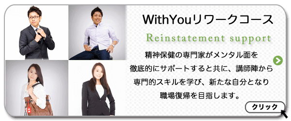 WithYouのリワーク