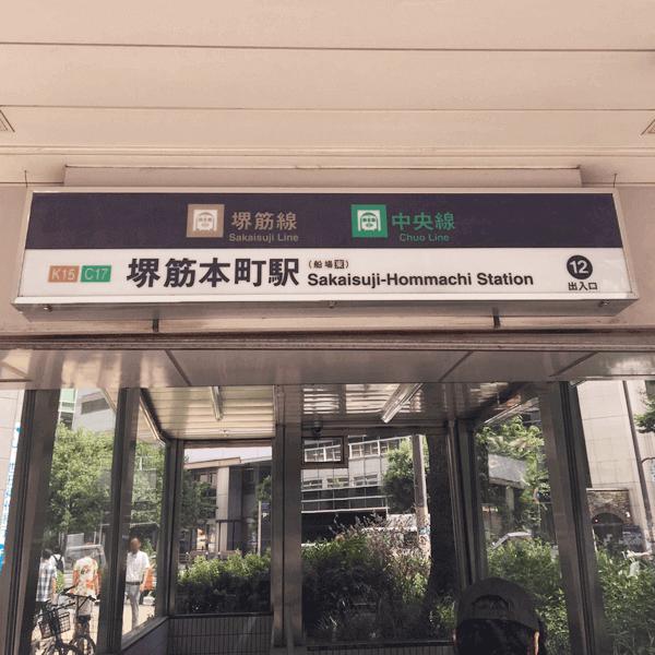 1.堺筋本町駅12番出口を出て右後ろへ