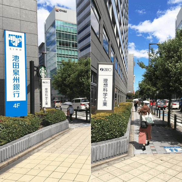 2.池田泉州銀行の看板が見えますので、そのまま道なりに真っ直ぐ進んでください