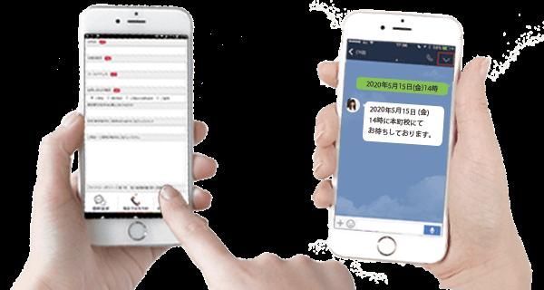 まずは、以下の申し込みフォームより無料相談会をご予約LINE通話とご来所での2つのパターンがあります。