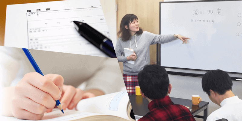 公務員試験対策コース