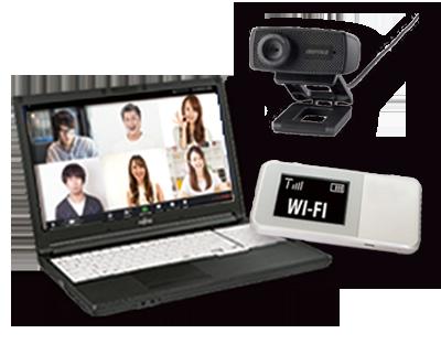 カメラ付きパソコン・ポケットWifiのレンタル