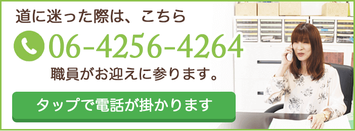 06-4256-4264までお電話ください。職員がお迎えに上がります。