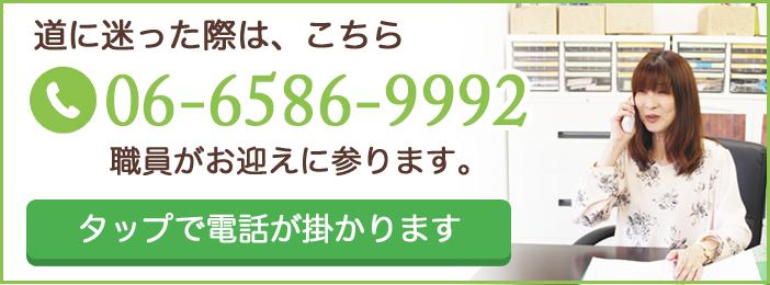 06-6586-9992までお電話ください。職員がお迎えに上がります。