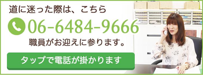 06-6484-9666までお電話ください。職員がお迎えに上がります。