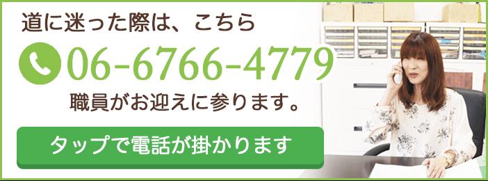 06-6766-4779までお電話ください。職員がお迎えに上がります。
