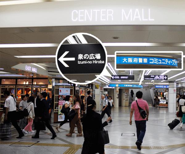 5.大阪府警察コミュニティプラザがある、十字路を左に曲がります。(泉の広場の方へ)